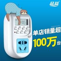品益充电保护定时器开关插座家用电瓶电动自车行车防过充自动断电
