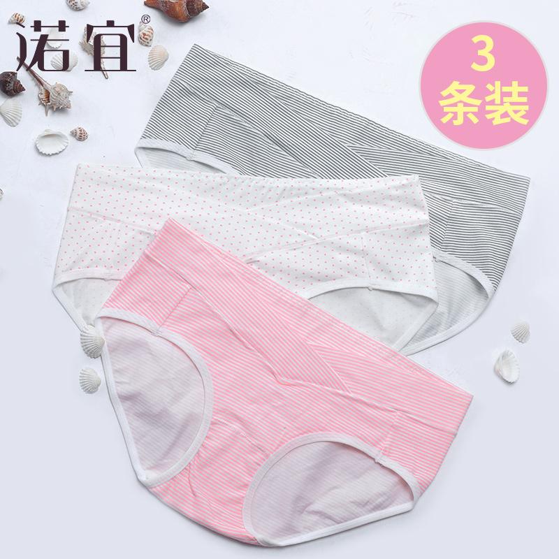 孕妇内裤孕早期孕晚期孕中期低腰全棉怀孕期托腹薄款产后纯棉底裤