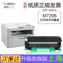 适用联想 M7206多功能复印打印机墨粉盒磨粉鼓架墨盒粉盒7206硒鼓