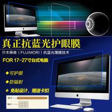 台式机显示器电脑屏幕保护膜防蓝光护眼27寸15.6笔记本防辐射贴膜