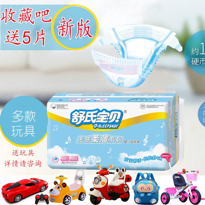 包邮舒氏宝贝无感柔薄婴儿新生纸尿裤S72M60/L52XL44大码尿不湿包