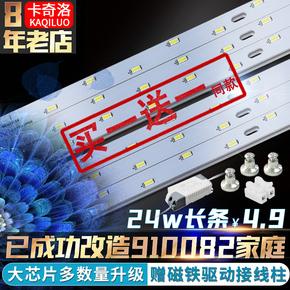 LED吸顶灯改造灯板长条灯泡灯管灯条灯带灯芯灯盘板节能灯珠贴片