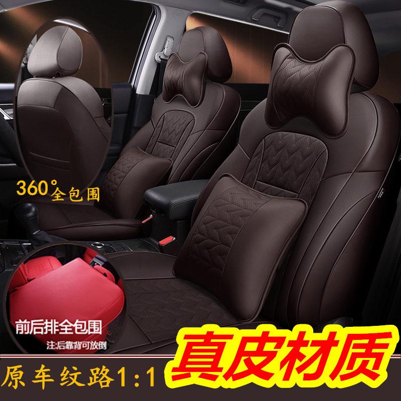 汽车真皮座套定做全包专用坐垫座椅套哈弗H6四季皮车套全包围座垫
