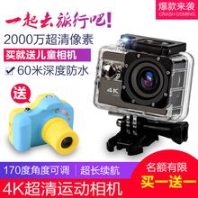 4K高清wifi防水运动摄像机潜水下照相机迷你微型旅游数码DV录像机