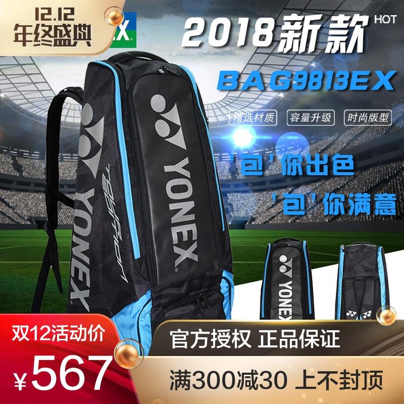 尤尼克斯官网正品YONEX羽毛球拍包YY双肩背包四支装BAG9813EX新款