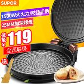 苏泊尔电饼铛家用双面加热薄饼机新款特价加深烙饼机煎烤机正品