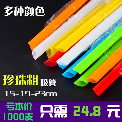 1000只珍珠奶茶粗吸管粥管独立包装彩色塑料大吸管一次性吸管包邮