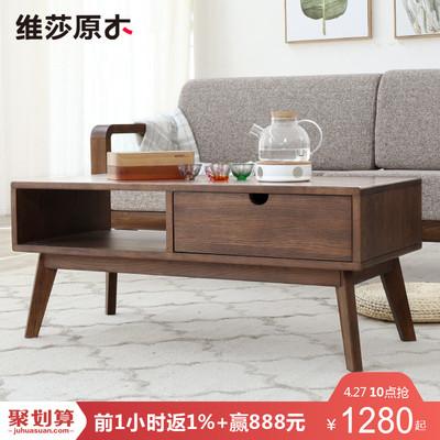 维莎日式纯全实木茶几红橡木黑胡桃色1.2米咖啡桌北欧环保1.05米品牌巨惠