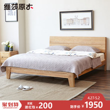 维莎日式1.5/1.8米纯实木进口橡木双人床简约现代环保卧室家具