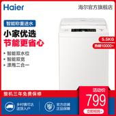 Haier/海尔 EB55M919  5.5公斤全自动波轮洗衣机桶自洁