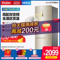 576WDPUBCD海尔Haier海尔冰箱双门对开门智能变频风冷无霜家用