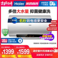 Haier/海尔YT1热水器电家用速热储水卫生间洗澡60/80升节能速热