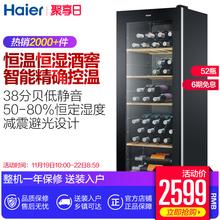 52瓶家用恒温恒湿红酒柜小型雪茄冷藏柜 WS052 Haier 海尔