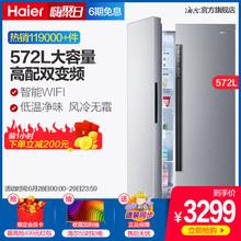 海尔 572WDENU1 BCD Haier 智能变频双开门风冷家用对开门冰箱