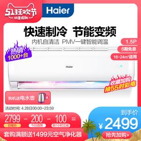 Haier/海尔 KFR-35GW/27JDM23A 1.5匹变频家用冷暖壁挂式空调挂机