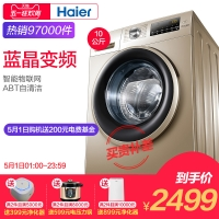 海尔洗衣机10公斤