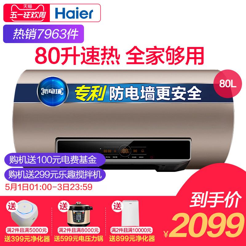 海尔热水器 80