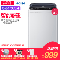 海爾波輪洗衣機全自動7公斤