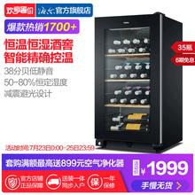 Haier/海尔WS035/红酒柜家用单门电子恒温酒柜小冰吧冷藏展示柜
