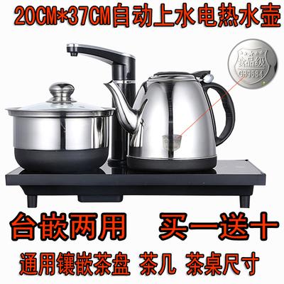 電磁爐茶加水