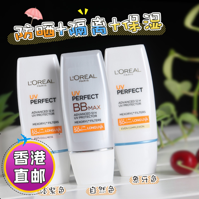 正品欧莱雅双重防护防晒霜隔离霜SPF50紫色/象牙白/肤色/粉色BB霜