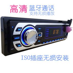 金牛星音响自由舰无损蓝牙车载MP3播放器桑塔纳插卡收音机 代CD机