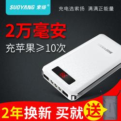 索扬充电宝原装正品20000M毫安苹果小米通用大容量快充移动电源薄