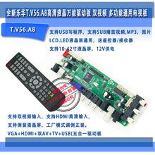 T.V56.A8高清液晶万能驱动板 双视频支持USB播放电视板替V59.A81