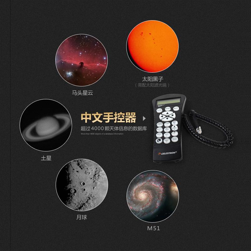 美国星特朗 自动寻星 高清天文望远镜专业观星高倍5000星云10000