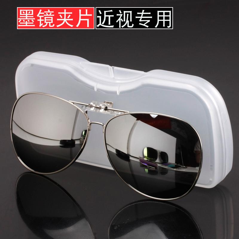 2017新款偏光墨镜夹片式太阳镜开车眼睛近视墨镜男式镜片夹眼镜女