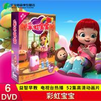 52集儿童益智3D动画片彩虹宝宝dvd光盘中文学习版动漫卡通dvd碟片