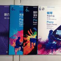 A total of four books for the Sixth Graded Piano in the King's College: Works + Scale + Visual + Listening (Chinese Version)