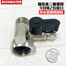 家用净水机纯铜进水三通球阀4分转2分3分阀门过滤器净水器阀门2分