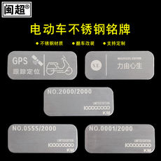 闽Super electric car stainless steel nameplate metal material nameplate personality modification for the calf N1N1s/M1U1