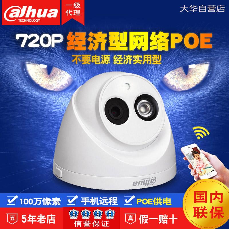 大华网络摄像头720p