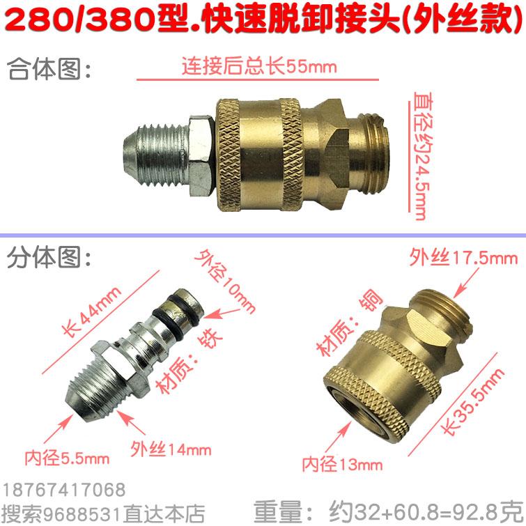280 380型通用出水脱卸快速直插铜接头 高压清洗机压力洗车器包邮