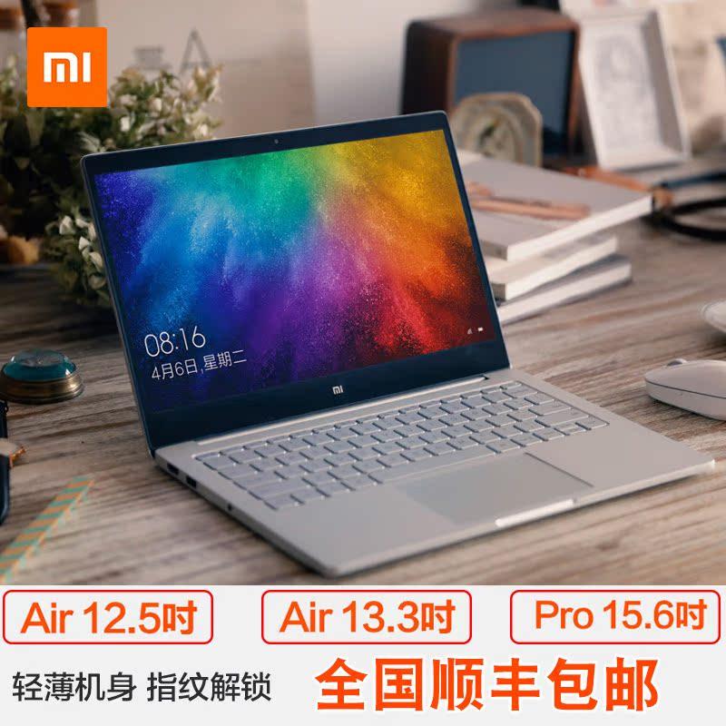 尊享版指纹手提电脑固态硬盘13.3I5Air小米笔记本小米Xiaomi