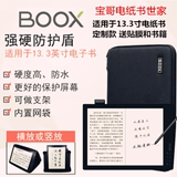 13.3 inch Sony Sony DPT-RP1 S1 protective cover holster aragonite BOOX MAX2 electronic paper book protection package