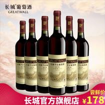 支6整箱张裕翠羽赤霞珠干红葡萄酒张裕红酒张裕官方