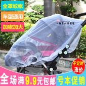 婴儿手推车蚊帐加大加密高景观摇篮伞车全罩通用加厚餐椅推车坐垫