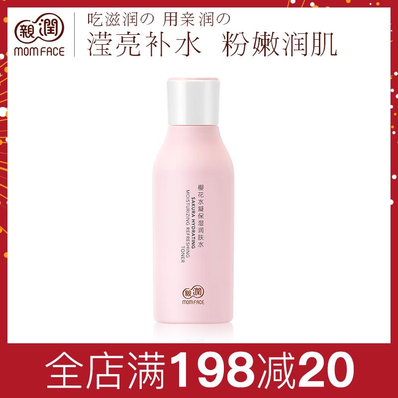 亲润柔润滋养爽肤水 樱花水凝保湿润肤水孕产期专用护肤化妆品