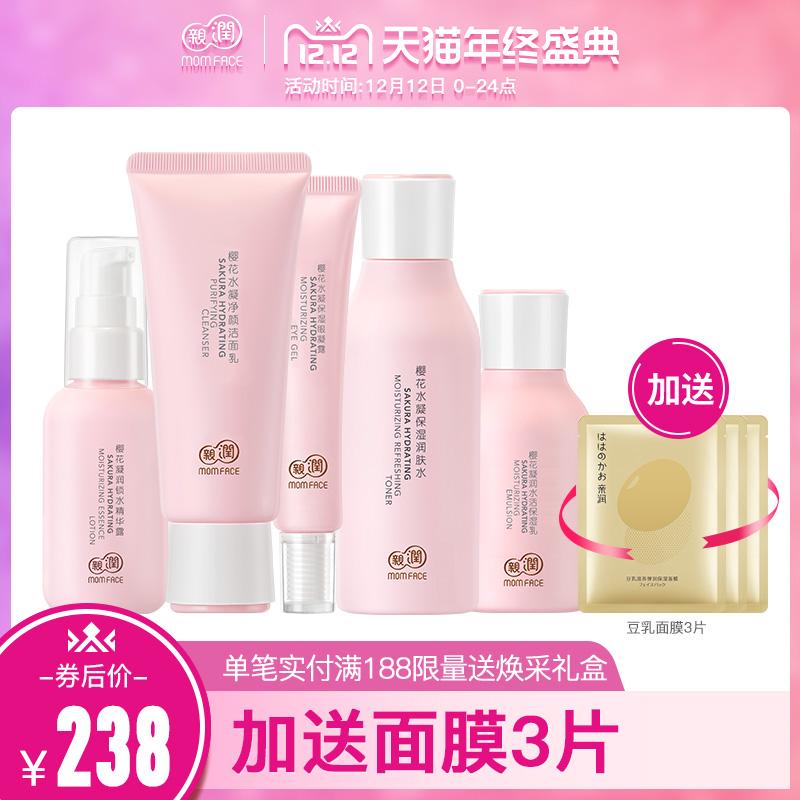 亲润孕妇护肤品套装 天然樱花保湿纯补水 哺乳期怀孕期专用化妆品