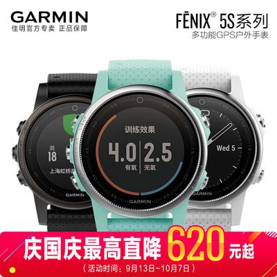 Garmin佳明fenix5s飞耐时5s GPS心率跑步登山多功能户外运动手表