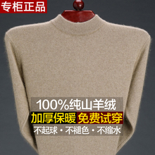Winter new 100% pure cashmere sweater men's sweater thickening round neck middle-aged knit wool bottoming shirt