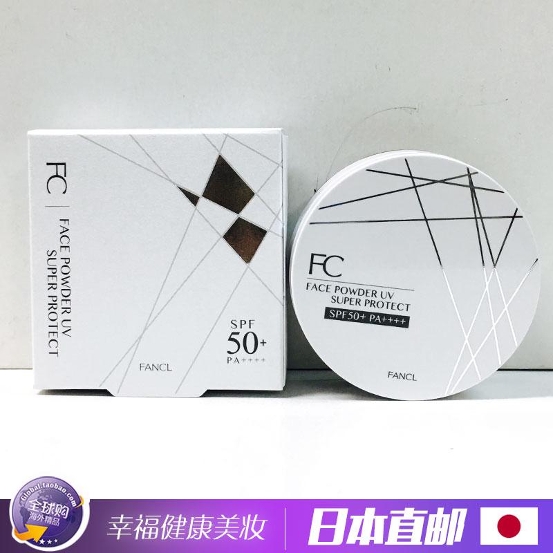 日本直邮 原装Fancl防晒修护散粉 强效防晒蜜粉3596 限量版spf50+