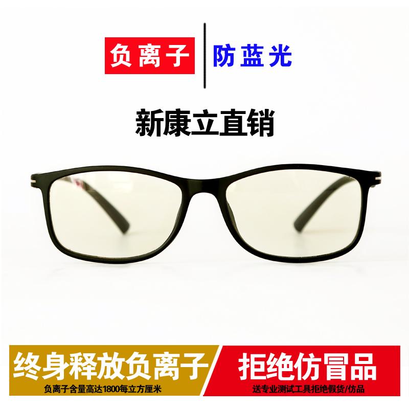 正品包邮新康立负离子眼镜防蓝光防辐射医学能量保健眼镜五合一