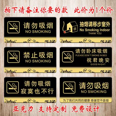 亚克力 禁止吸烟提示牌贴纸 请勿吸烟墙贴桌牌创意牌标志牌定制做
