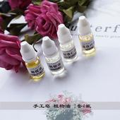 皂基专用植物油5毫升4瓶 手工皂DIY材料 母乳皂精油皂基础油