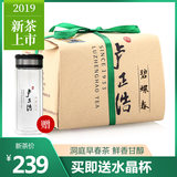 2019 new tea listed Lu Zhenghao tea before the Ming special second-class Dongting Biluochun green tea traditional package 150 g