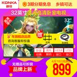 Konka/康佳 LED32E330C 32英寸藍光高清平板液晶電視機臥室彩電40